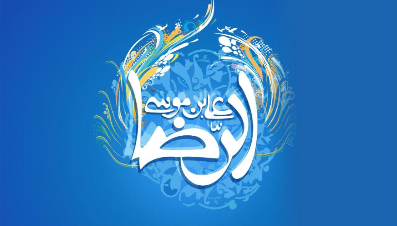 Jeudi  7  octobre 2021 à 19h15:  Prière et Majlis du martyr  ( Shahadat) de l'Imam Redha (AS)