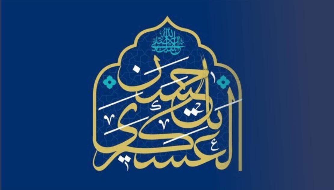 Jeudi 14 octobre  2021 à 19h00 : Prière et Majlis du martyr  ( Shahadat) de l'Imam Hassan Askari (AS)